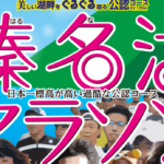 【攻略】榛名湖マラソン