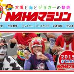 【攻略】NAHAマラソン
