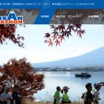 【攻略】富士山マラソン