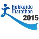 北海道マラソン2015大会の公式記録