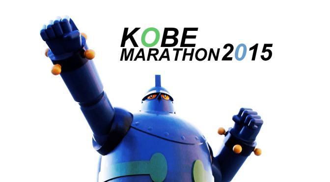 【攻略】神戸マラソン