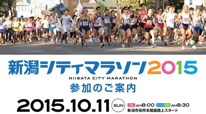 新潟シティマラソン2015の結果と問題