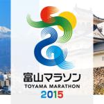 【攻略】富山マラソン