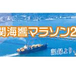 【攻略】下関海響マラソン