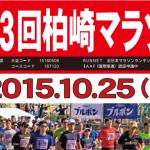 【攻略】柏崎マラソン