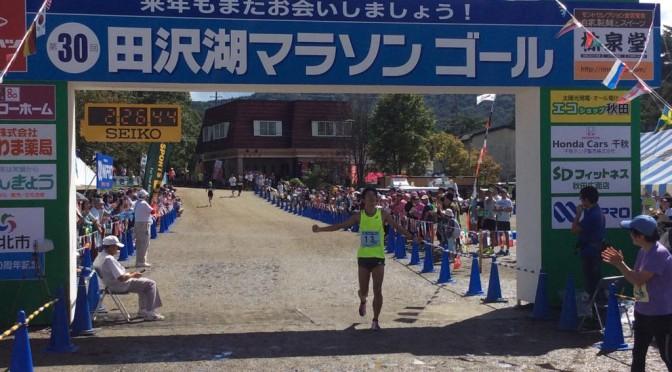 【リザルト】田沢湖マラソン2015の公式記録