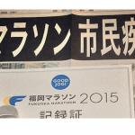 【リザルト】福岡マラソン2015