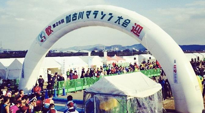【攻略】加古川マラソン 公認大会でベスト狙うならこの大会
