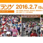 【攻略】愛媛マラソン メリハリのあるコースが魅力