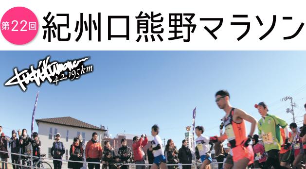 【攻略】紀州口熊野マラソン 和歌山県で唯一の公認大会