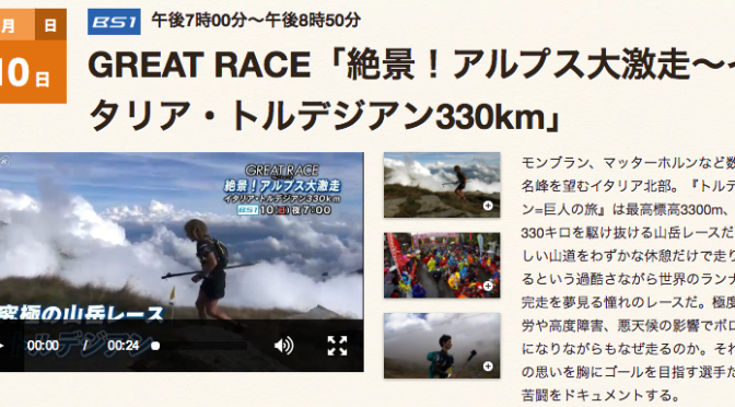 NHK GREAT RACEで山岳レース「トルデジアン」が放送されます