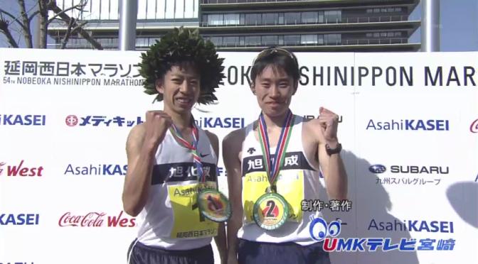 延岡西日本マラソン結果 地元、旭化成がワンツー