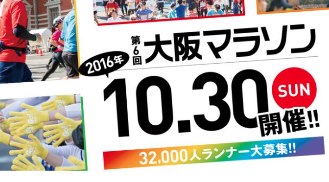 大阪マラソン2016 10月30日開催 4月8日エントリー開始