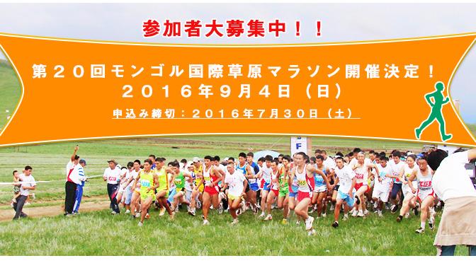 第20回モンゴル国際草原マラソン 20回を記念して100kmも開催