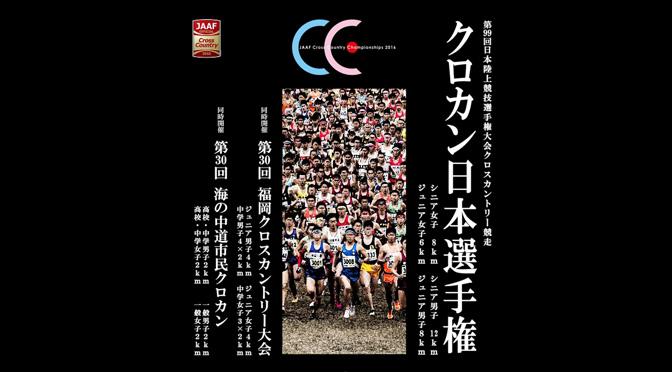 クロカン日本選手権2016エントリーリスト【シニア】