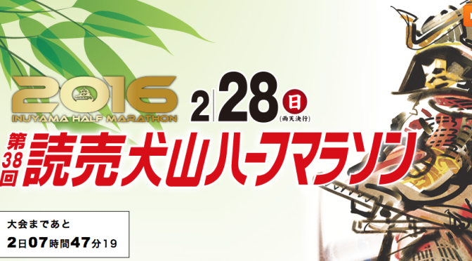 第38回 読売犬山ハーフマラソン