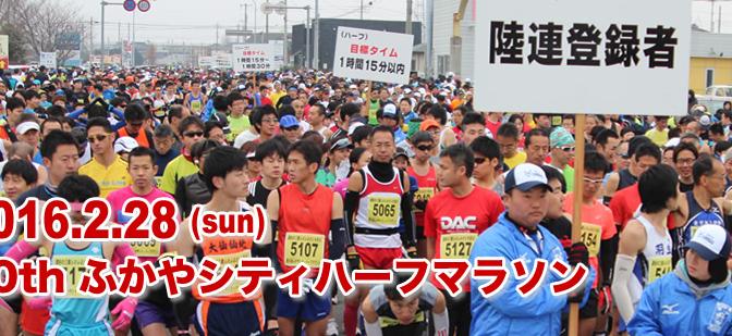 第10回ふかやシティハーフマラソン 10回大会を記念した特典、招待選手、結果