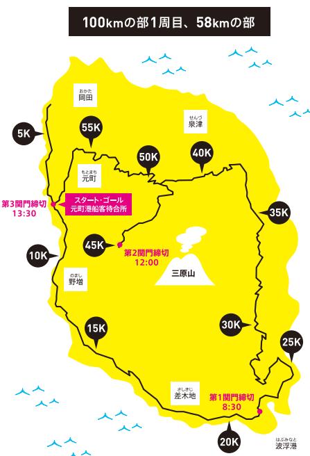 大島100km01