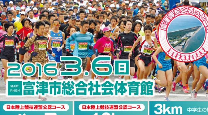 第38回千葉県民マラソン2016 高速コース 記録を狙うならココ