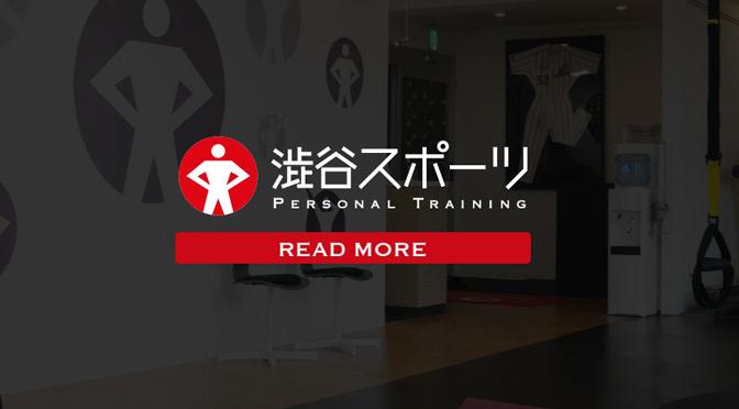 渋谷に地域密着型トレー二ング・スタジオ【渋谷スポーツ】オープン