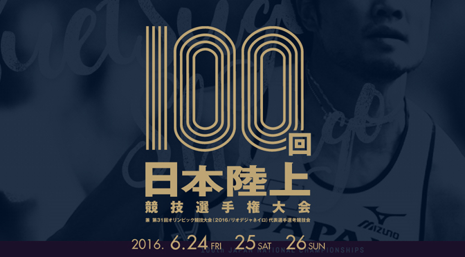 第100回 日本陸上競技選手権 開催日 6月24日(金)〜26日(日)