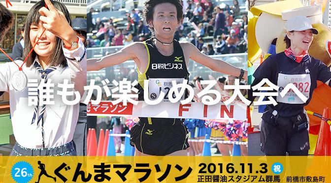 ぐんまマラソン 2016年11月3日開催 エントリーは6月1日から先着