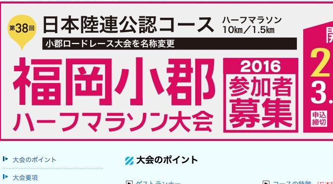 第38回福岡小郡ハーフマラソン2016大会結果 ゲストに福士加代子選手