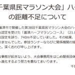 千葉県民マラソン大会2016 ハーフ距離が740m短く非公認記録に