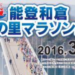 【攻略】能登和倉万葉の里マラソン2016 ハードコースと牡蠣三昧