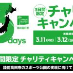 adidas x 陸前高田市 チャリティーキャンペーン
