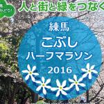 練馬こぶしハーフマラソン2016結果 ゲストランナー川内優輝選手、吉田香織選手