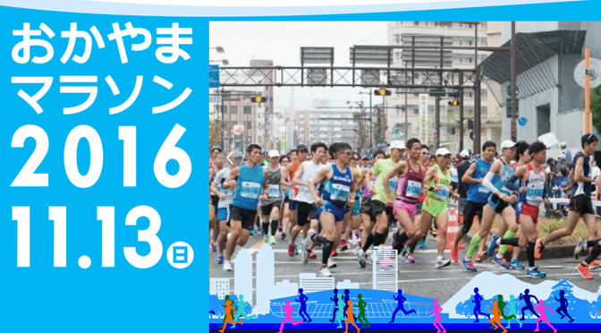 おかやまマラソン2016 大会結果