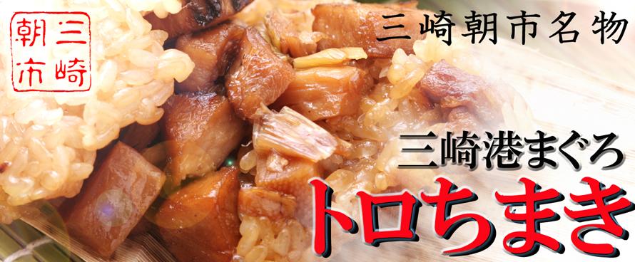 「みうらうまいもの市」では三崎まぐろを使用した「とろまん」「トロちまき」、 三浦野菜と魚の「陣屋汁」「たくあん」が販売されます。
