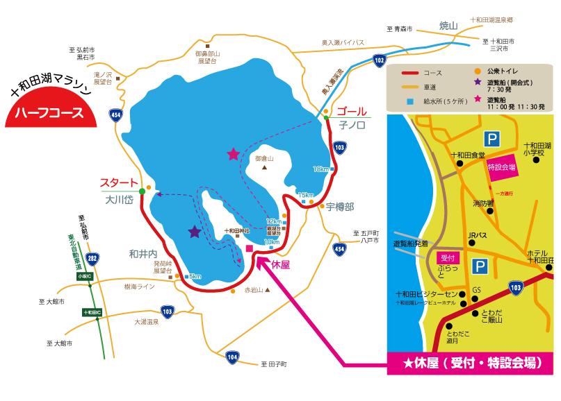 十和田湖マラソンコース