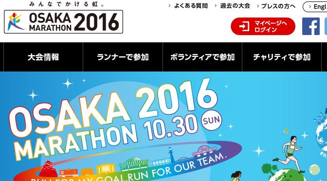 大阪マラソン2016 結果速報