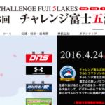 【攻略】チャレンジ富士五湖