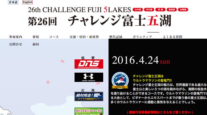 チャレンジ富士五湖結果 118kmの部 原良和さん大会記録8時間36分28秒で優勝