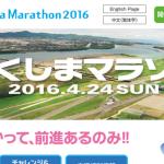 とくしまマラソン 上位結果速報