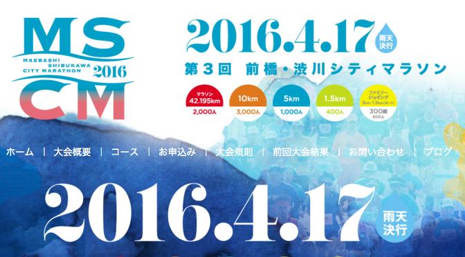第3回前橋・渋川シティマラソン2016 結果上位