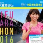 ぎふ清流ハーフマラソン2016 結果速報 日本男子は中尾勇生10位、女子は福士加代子6位がトップ