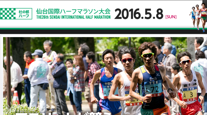 仙台国際ハーフマラソン2016結果 今井正人選手が初優勝1時間3分6秒