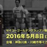 セイコーグランプリ陸上2016 男子結果