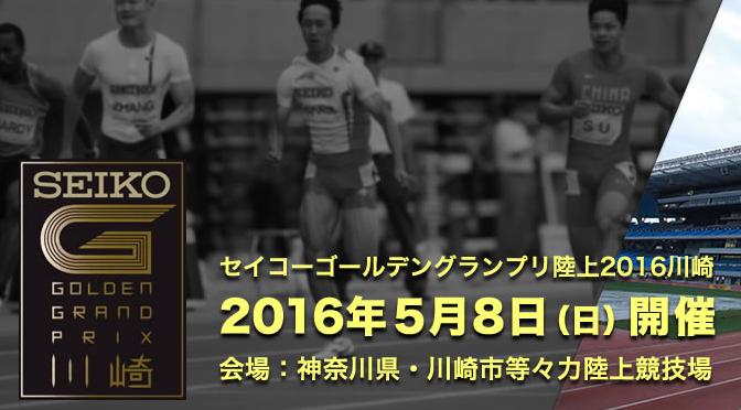 セイコーゴールデングランプリ陸上2016川崎  2016年5月8日(日)開催   HOME