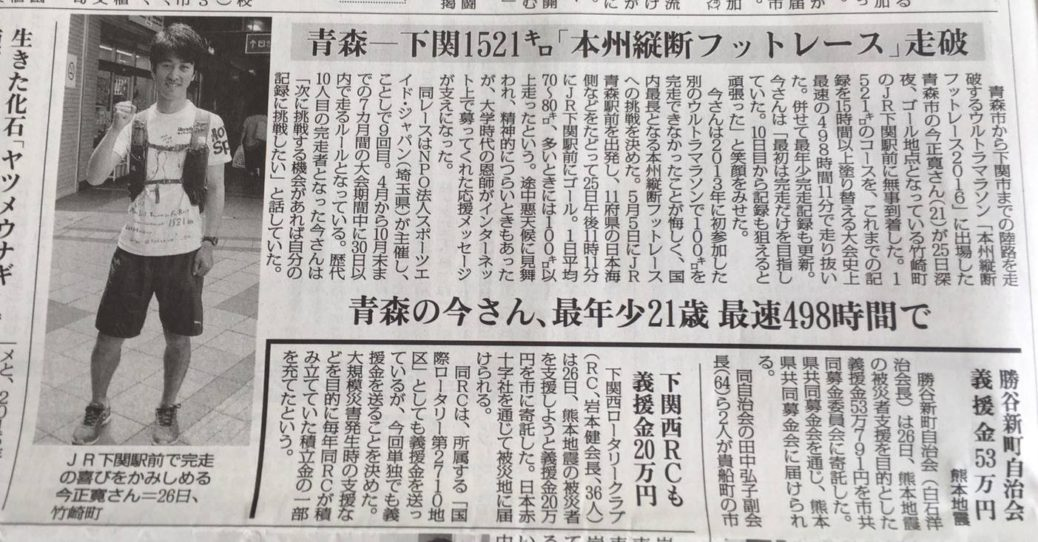 山口新聞 2016年5月27日掲載