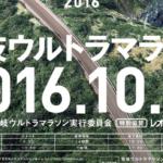 第一回壱岐ウルトラマラソン2016 10月2日開催決定