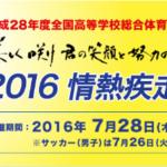 2016全国高校総体陸上(岡山インターハイ) 男子スタートリスト