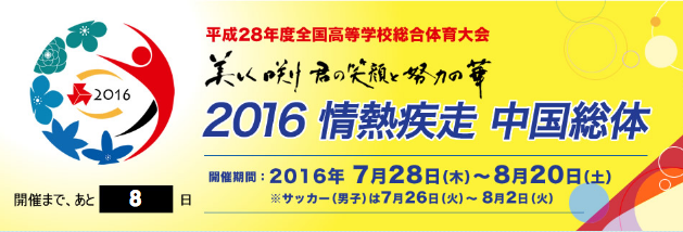 全国高校総体陸上(岡山インターハイ)2016 3日目(7月31日)結果