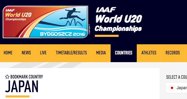 U20世界選手権 7月19日結果