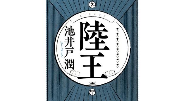 「陸王」シューフィッターのモデルになった三村仁司さんの言葉
