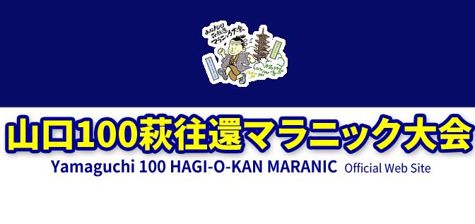 萩往還マラニック 第30回大会で最後